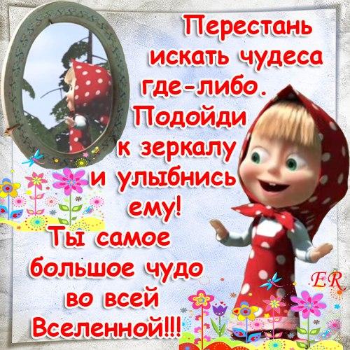 Поздравление с днем рождения про чудеса