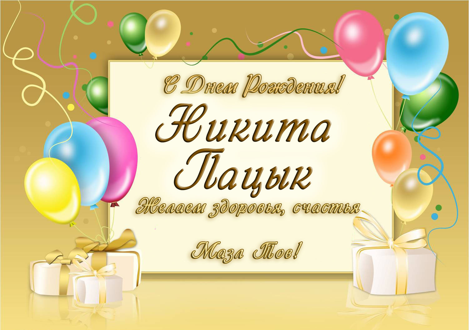 Поздравления для никиты. с днём рождения