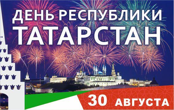 Открытка день республики татарстан 24