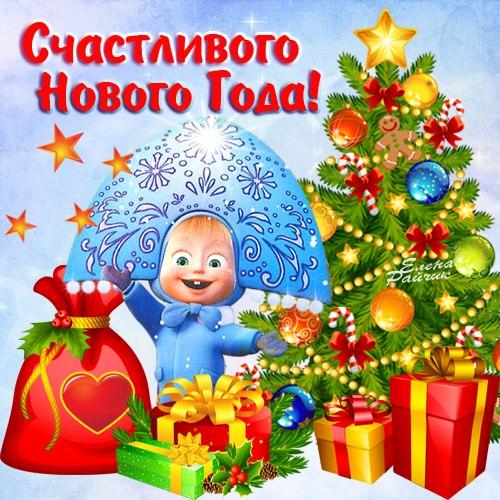 Картинки по запросу счастливого Нового года