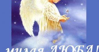Картинки С днем ангела Любовь (35 фото)