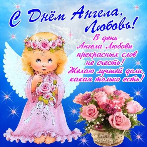 Поздравления смс с днем ангела любови