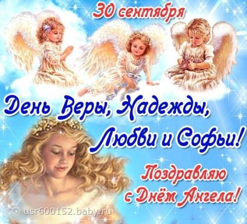 с днём ангела надя картинки