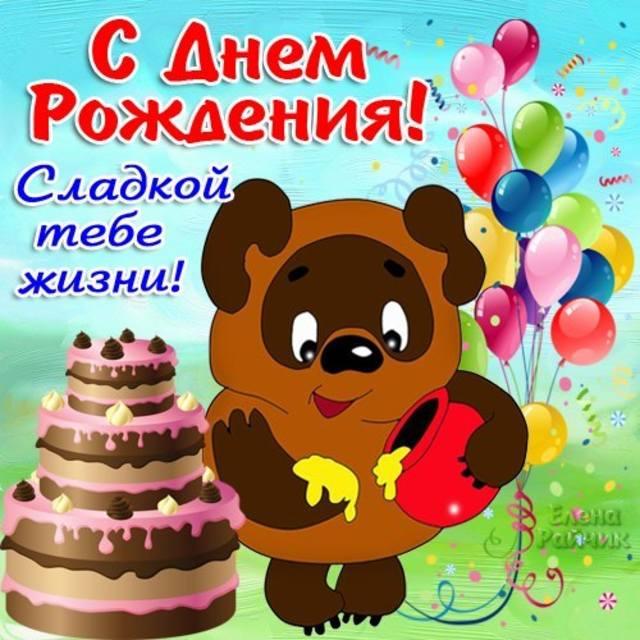 Поздравление с днем рождения для внучки