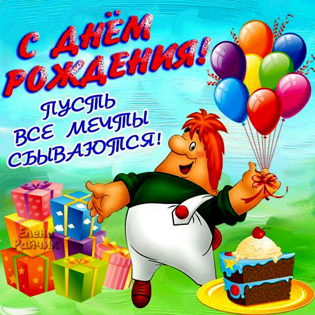 Поздравления с днем рождения вардан