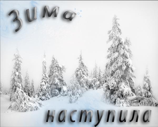 Фото красивые со снегом