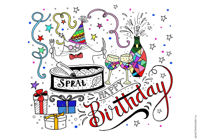 Поздравить с днем рождения с шуточными подарками 491