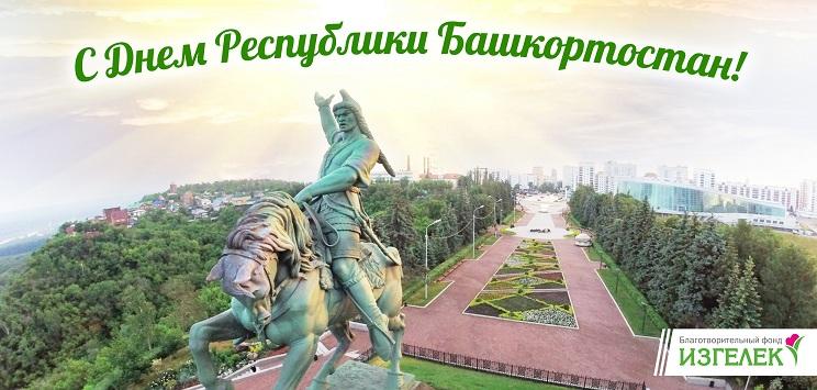 Поздравление на день республики башкортостана 156
