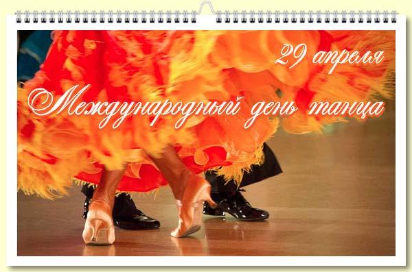 Поздравления с днём танца для мужчины 177