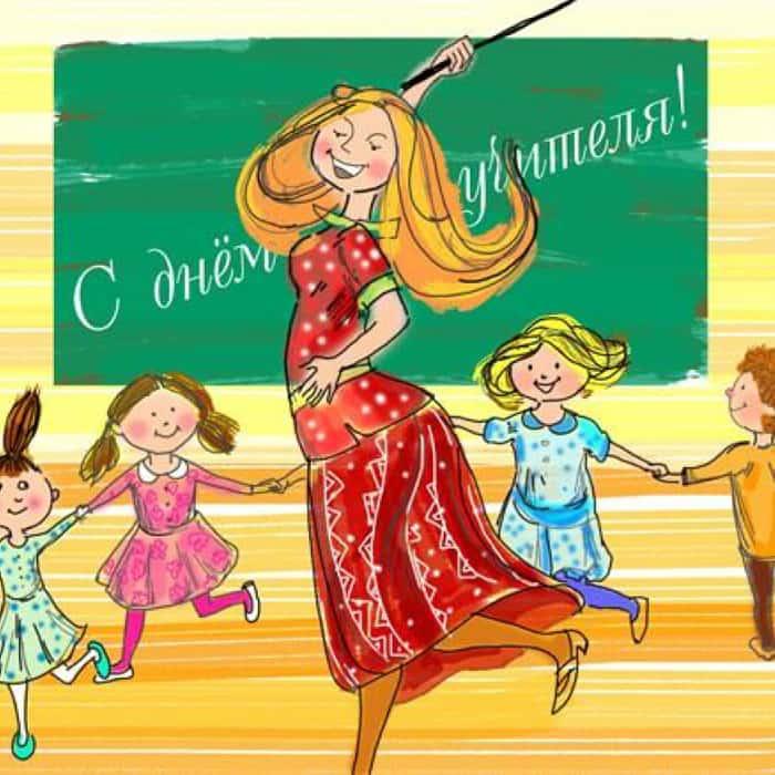 Поздравления учителю танцев от родителей