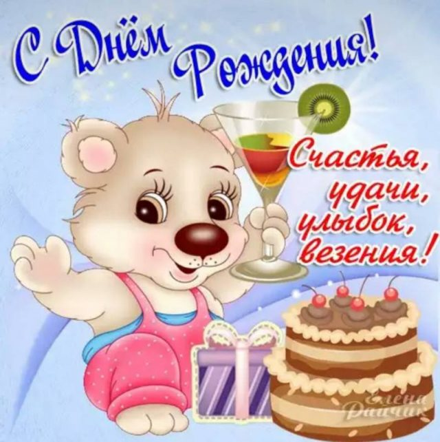 Поздравление с днем рождения 31 год девушке