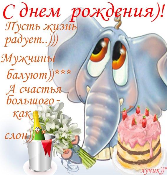 Прикольные картинки с поздравлениями с днем рождения михаила