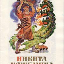 Сказку «Никита Кожемяка» читать с картинками (18 фото)