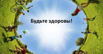 Картинки Будьте здоровы! (30 фото)