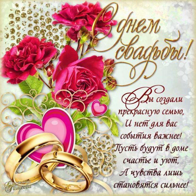 Поздравления в стихах с днем свадьбы родителям