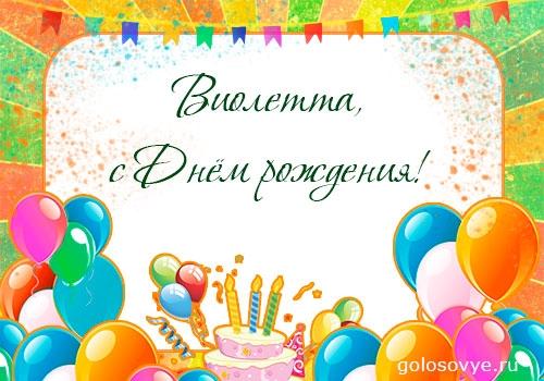 Поздравления с днем рождения Виолетте 43