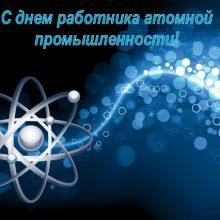 Картинки С днем работника атомной промышленности! (17 фото)