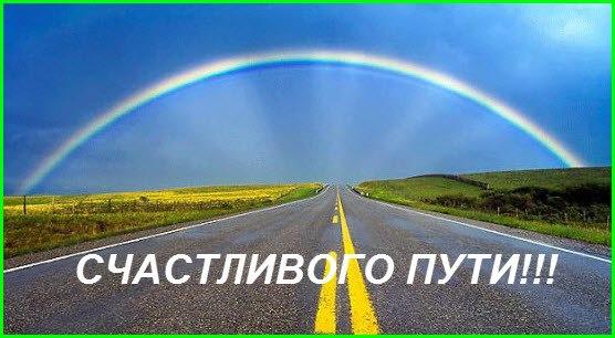 Поздравление хорошей дороги 26