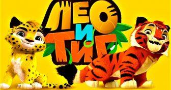 Картинки Лео и Тигр (30 фото)