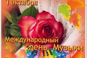 Картинки 1 октября День Музыки (19 фото)