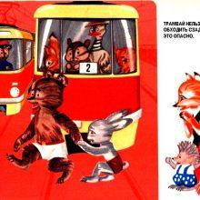 Картинки «Как обходить автобус, троллейбус, трамвай» (8 фото)