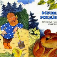 Сказка «Мужик и Медведь» читать с картинками (14 фото)