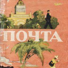 Картинки Маршак «Почта» (19 фото)