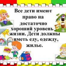 Конвенция о правах ребенка в картинках (27 фото)