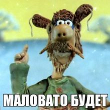 Картинки «Маловато будет!» (10 фото)
