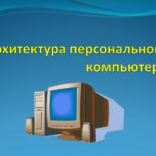 Картинки компьютера для презентации (18 фото)