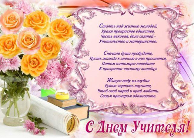 Поздравления с днем рождения детей для родителей открытки фото 569