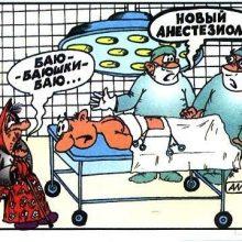 Смешные картинки про врачей (35 фото)