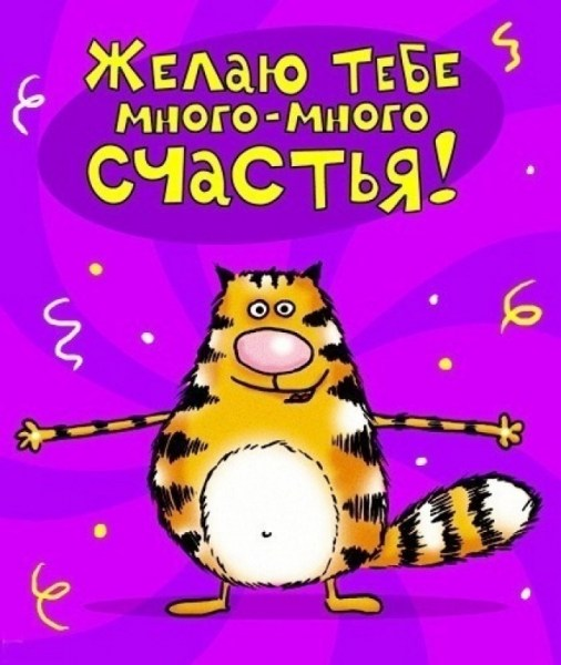 Открытки с днем рождения мужчине прикольные Олегу