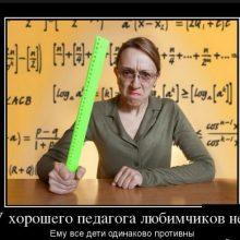 Прикольные фото учителей (21 фото)