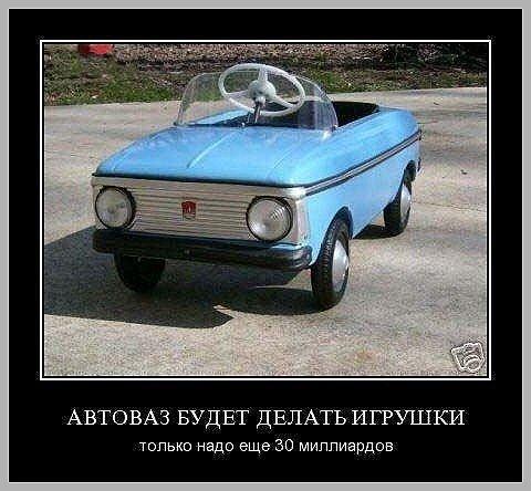 Автоваз фото