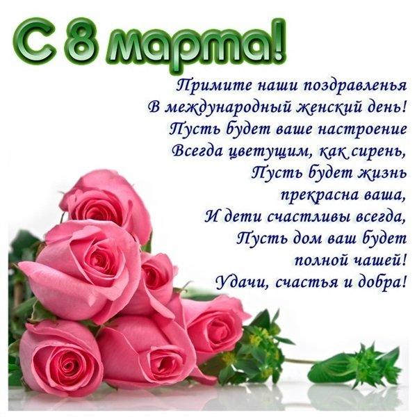 Красивая открытка с цветами и поздравлениями