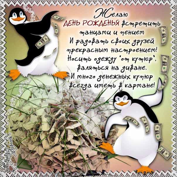 Поздравление от бухгалтера по зарплате
