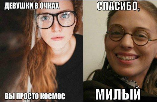Анекдот Про Очки