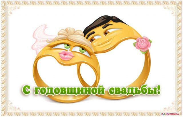 поздравления вместе