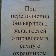 Прикольные объявления и надписи (44 фото)