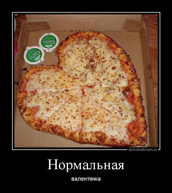 Смешные комиксы и картинки про пиццу