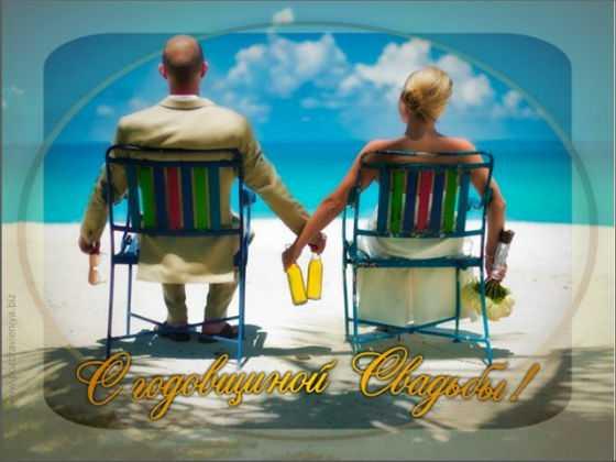 Поздравления на Льняную Восковую свадьбу 4 года свадьбы