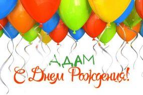 Смешные картинки поздравления С Днем Рождения Адам (29 фото)