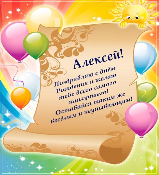 Стих поздравление с днем рождения алексей 497