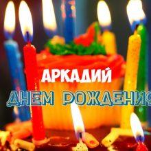 Смешные картинки поздравления С Днем Рождения Аркадий (32 фото)