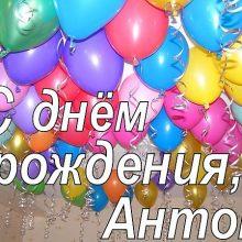 Красивые картинки С Днем Рождения Антон (29 фото)