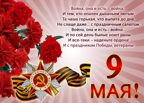 Красивые картинки С Днем Победы 9 мая (38 фото)