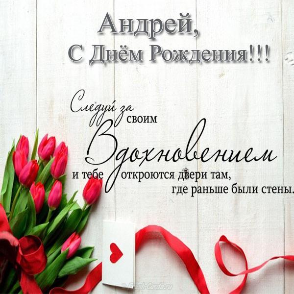 картинка с днем рождения андрей николаевич