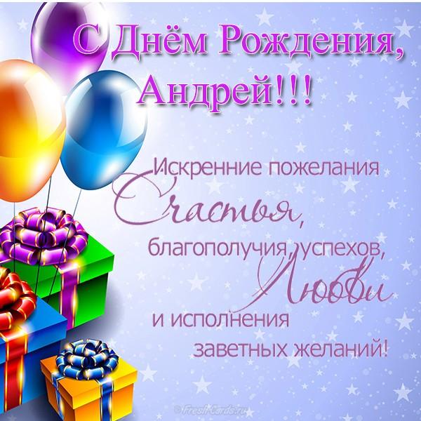 Поздравление с днем рождением андрюшку 58