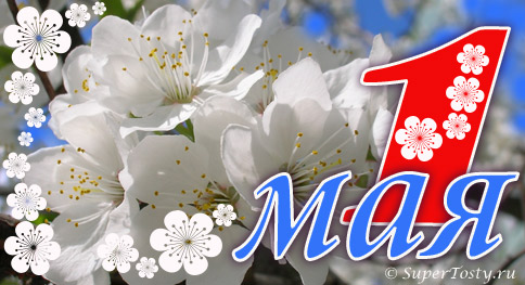Красивые картинки «С майскими праздниками!» (30 фото)
